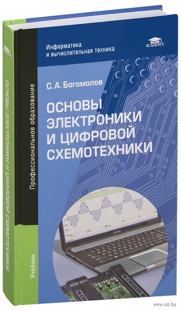 Основы электроники и цифровой схемотехники. С. Богомолов