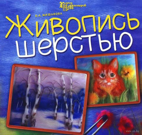 Живопись шерстью. Ольга Мишанова