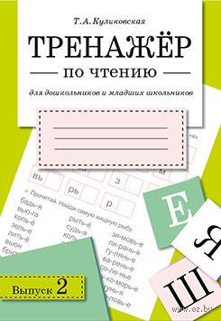 Тренажер по чтению. Выпуск 2. Татьяна Куликовская