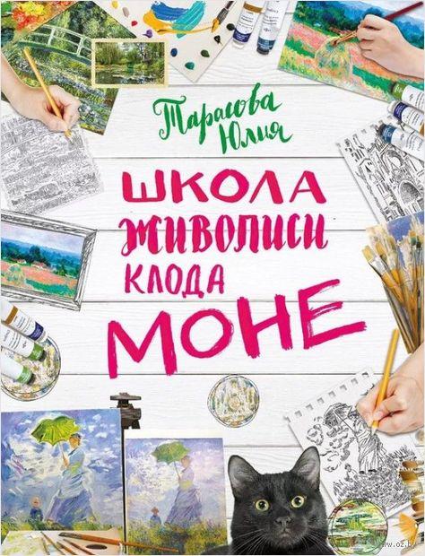 Рисуй как Моне за 3 часа. Юлия Тарасова