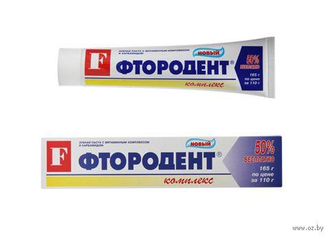 """Зубная паста """"С витаминным комплексом и карбамидом"""" (165 г)"""