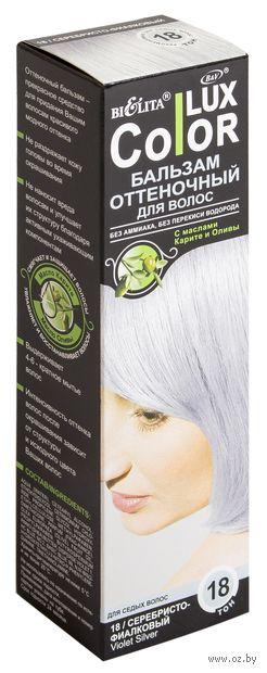 """Оттеночный бальзам для волос """"Color Lux"""" (тон: 18, серебристо-фиалковый)"""