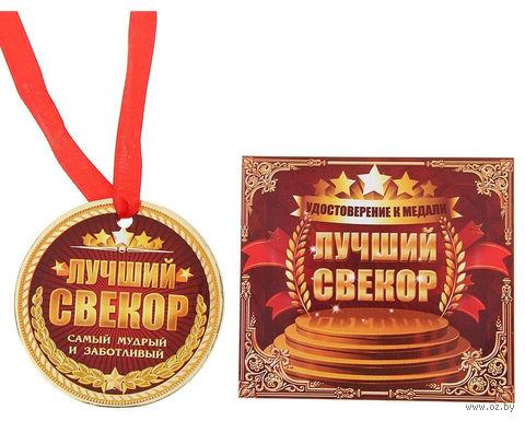 """Медаль с удостоверением картонные """"Лучший свекор"""" (9х8 см) — фото, картинка"""