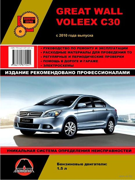 Great Wall Voleex C30 с 2010 г. Руководство по ремонту и эксплуатации