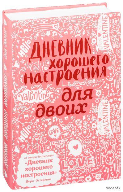 Дневник хорошего настроения для двоих (розовый) — фото, картинка