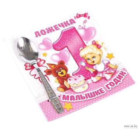 """Ложка металлическая на открытке """"1 годик девочке"""" (110 мм) — фото, картинка"""