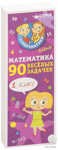 Суперзнатоки. Математика для первоклассников. 90 весёлых задачек. 6-8 лет — фото, картинка