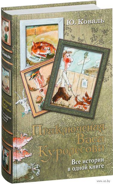 Приключения Васи Куролесова. Все истории в одной книге — фото, картинка
