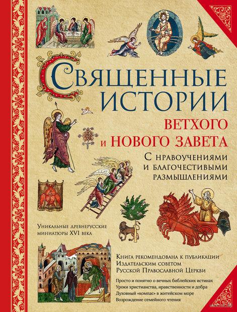 Священные истории Ветхого и Нового Завета — фото, картинка