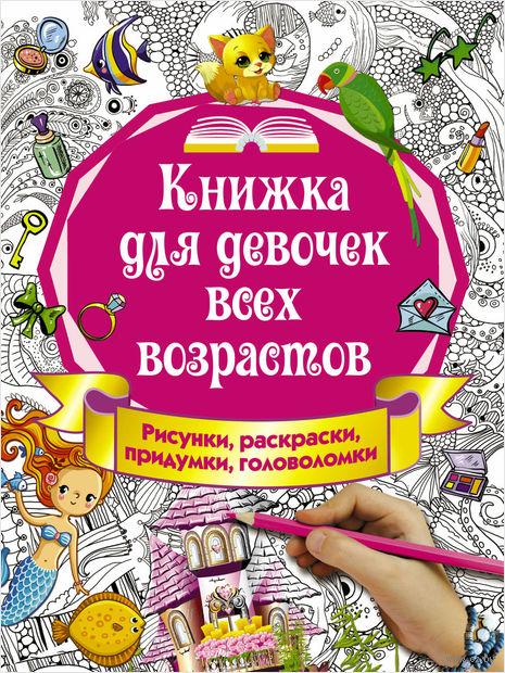 Книжка для девочек всех возрастов. Рисунки, раскраски, придумки — фото, картинка
