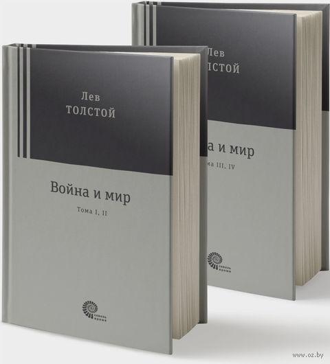 Война и мир. Комплект из 2 книг — фото, картинка