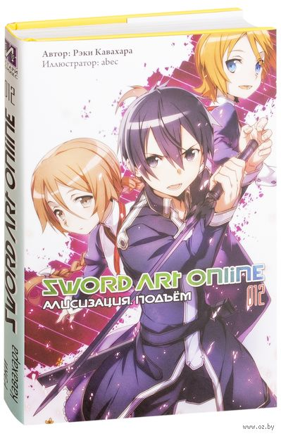 Sword Art Online. Алисизация. Подъём. Том 12 — фото, картинка
