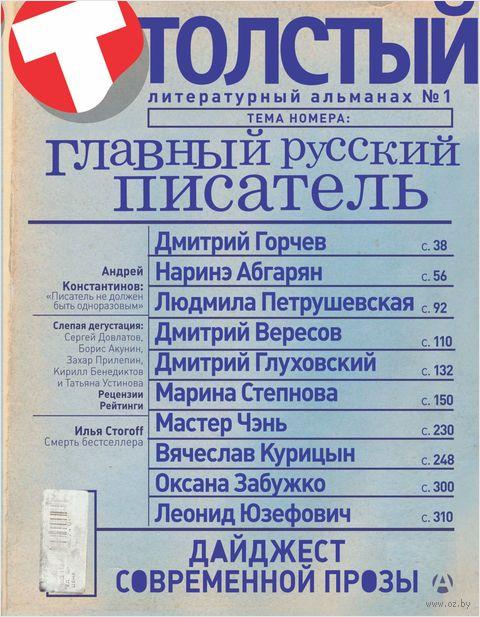 Толстый. Главный русский писатель — фото, картинка