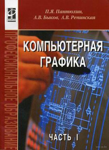 Компьютерная графика. В 2-х частях. Часть 1 (+ CD). Павел Пантюхин, Андрей Быков, Анна Репинская