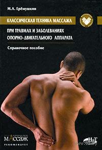 Классическая техника массажа при травмах и заболеваниях опорно-двигательного аппарата. М. Еремушкин