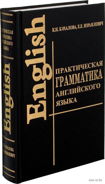 Практическая грамматика английского языка. Ксения Качалова, Ерухим Израилевич