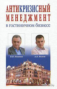 Антикризисный менеджмент в гостиничном бизнесе. Валерий Иванов, Алексей Волов
