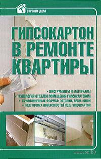 Гипсокартон в ремонте квартиры. И. Мельников