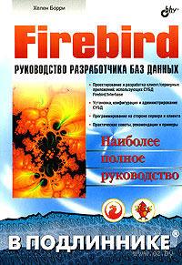 Firebird. Руководство разработчика баз данных — фото, картинка