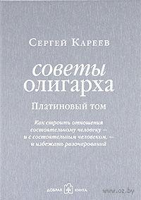 Советы олигарха. Платиновый том. Сергей Кареев