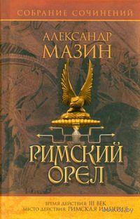 Римский цикл. Римский орел. Александр Мазин