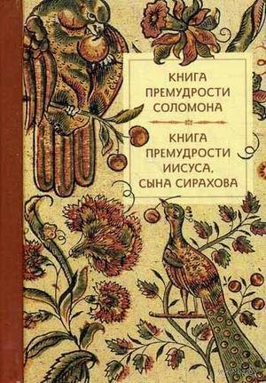 Книга премудрости Соломона. Книга премудрости Иисуса, сына Сирахова — фото, картинка