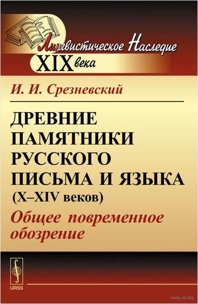 Древние памятники русского письма и языка (X-XIV веков). Общее повременное обозрение