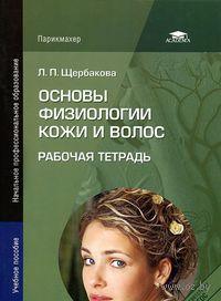 Основы физиологии кожи и волос. Рабочая тетрадь. Л. Щербакова