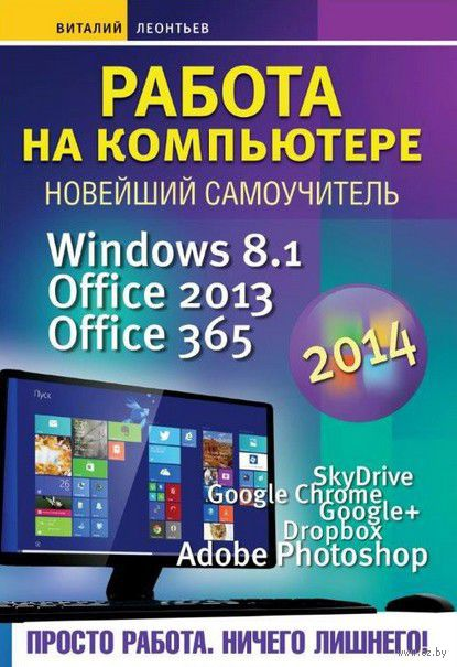 Работа на компьютере 2014. Windows 8.1. Office 2013. Office 365. Виталий Леонтьев