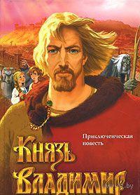 Князь Владимир — фото, картинка