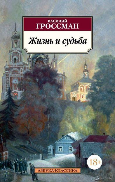 Жизнь и судьба (м). Василий Гроссман