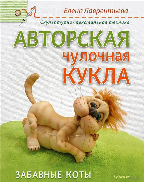 Авторская чулочная кукла. Забавные коты. Елена Лаврентьева