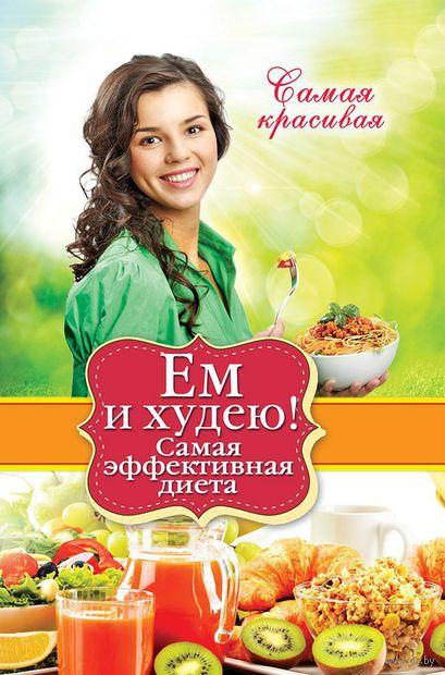 Ем и худею! Самая эффективная диета. Елена Новиченкова