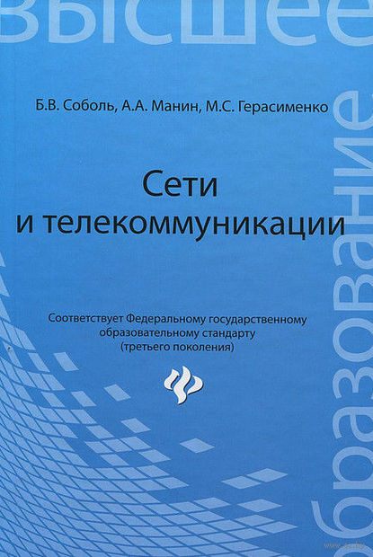 Сети и телекоммуникации. Мария Герасименко, Борис Соболь, А. Манин