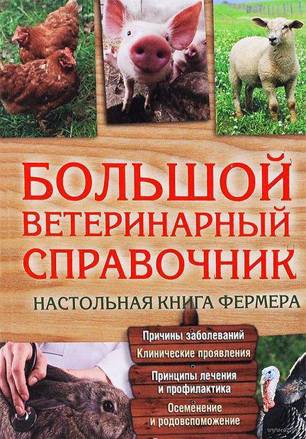 Большой ветеринарный справочник. Настольная книга фермера. Юрий Бойчук