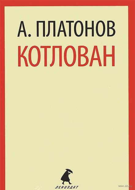 Котлован (м). Андрей Платонов