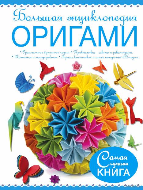 Большая энциклопедия. Оригами — фото, картинка
