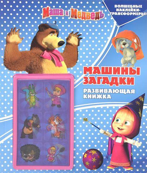 Маша и медведь. Машины загадки — фото, картинка