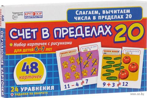 Счет в пределах 20 (набор из 48 карточек)