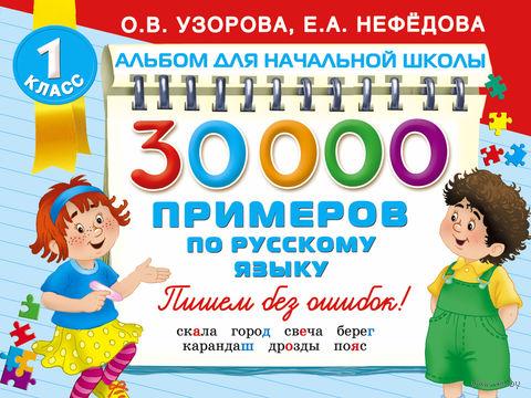 30000 примеров по русскому языку. Ольга Узорова, Елена Нефедова