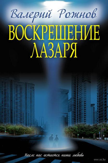 Воскрешение Лазаря. Валерий Рожнов