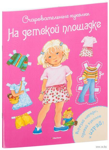 На детской площадке — фото, картинка