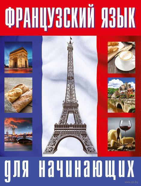 Французский язык для начинающих (комплект из 3 книг). Гельмут Геннис