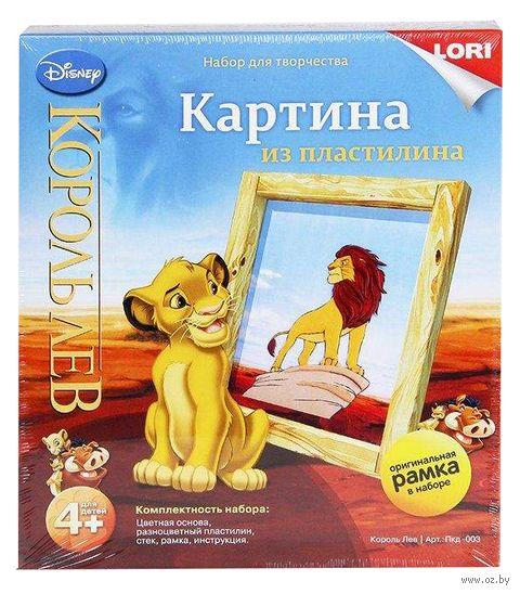 """Картина из пластилина """"Disney. Король Лев"""" — фото, картинка"""