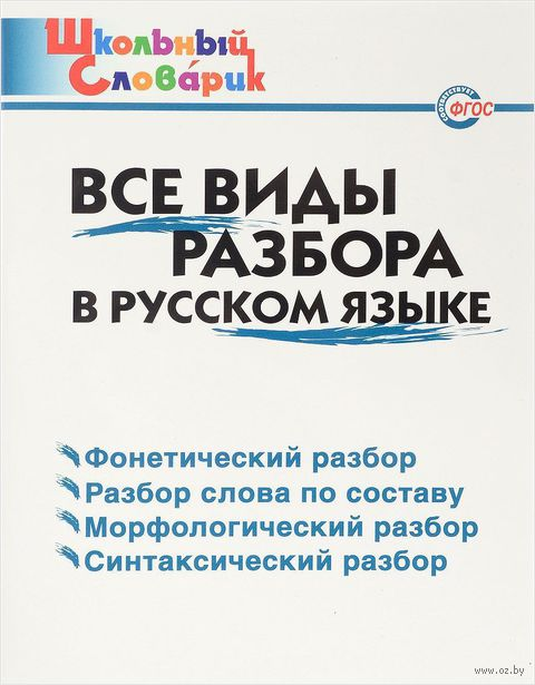 Все виды разбора в русском языке. Начальная школа — фото, картинка