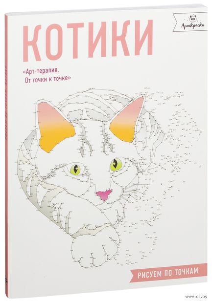 Котики. Рисуем по точкам — фото, картинка