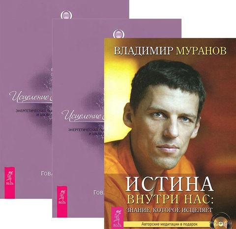 Истина внутри нас. Исцеление Живой Энергией. Книги 1-2 (комплект из 3-х книг + CD) — фото, картинка