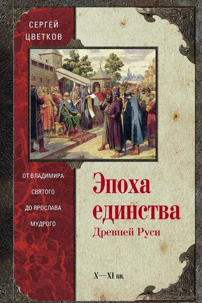Эпоха единства Древней Руси. От Владимира Святого до Ярослава Мудрого — фото, картинка