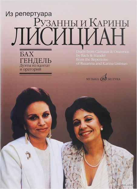 Дуэты из кантат и ораторий. Из репертуара Рузанны и Карины Лисициан — фото, картинка