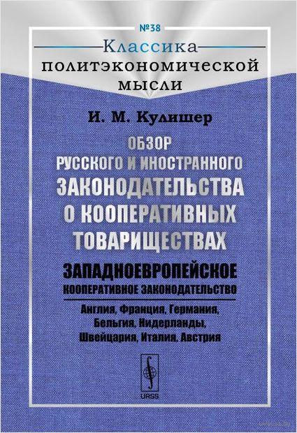 Обзор русского и иностранного законодательства о кооперативных товариществах. Западноевропейское кооперативное законодательство — фото, картинка